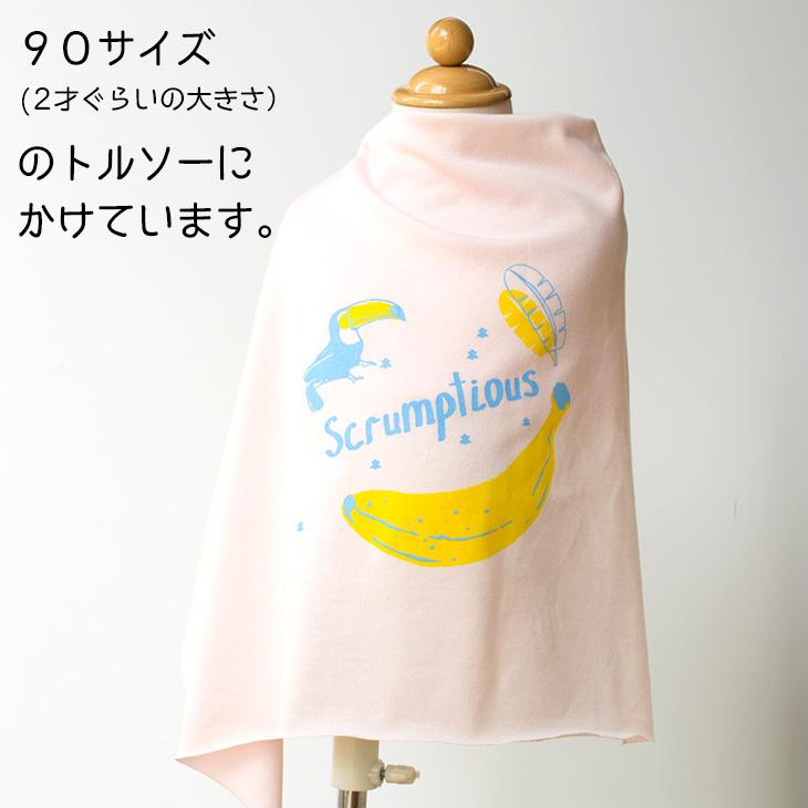 【アートファブリック】南国バナナ柄