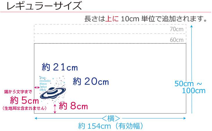 【アートファブリック】Saturn( サターン)