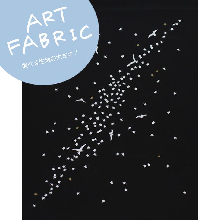 【アートファブリック】星空と鳥たち(ベース:クラシック天竺ブラック)