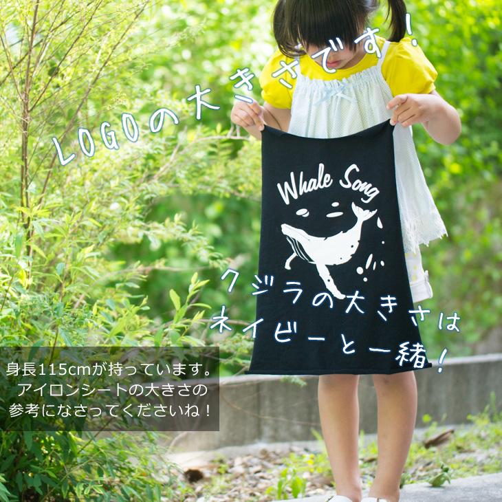 【アートファブリック】ホワイトクジラ(ベース生地:クラシック天竺ブラック)