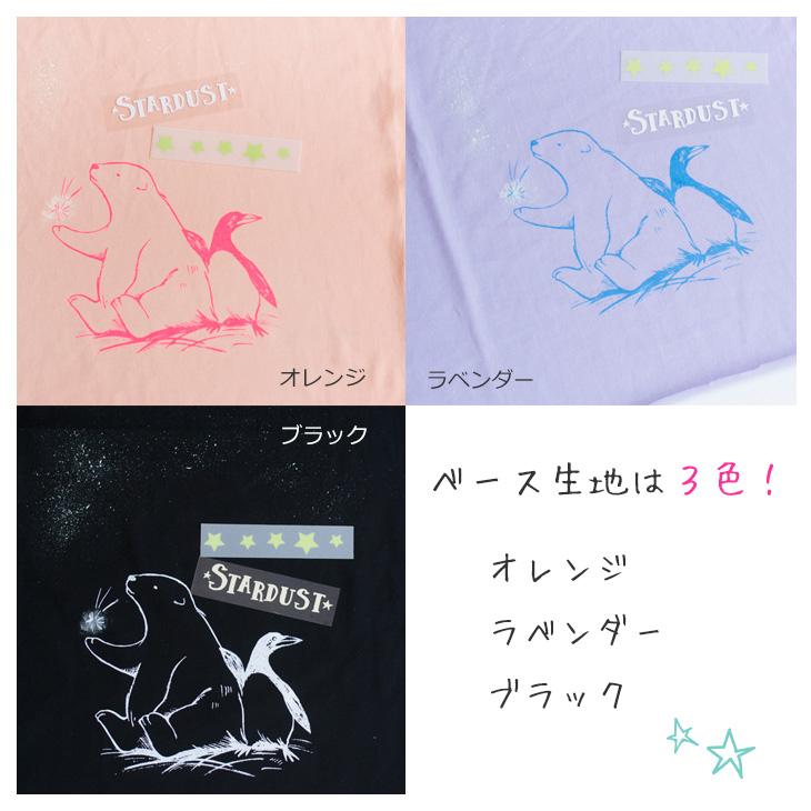 【アートファブリック】シロクマとペンギン(ブラック)