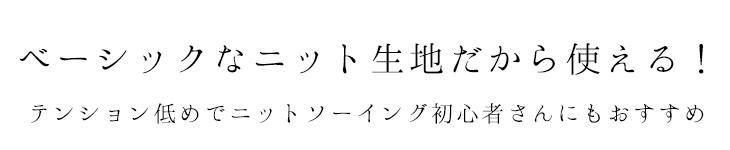 【ニット】ミニ裏毛ニット(ダークネイビー)