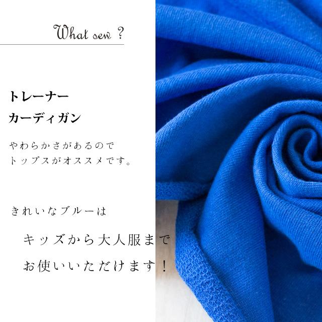 【ニット】グランコット・ビンテージトビ裏毛(ブルー)オーダーカット