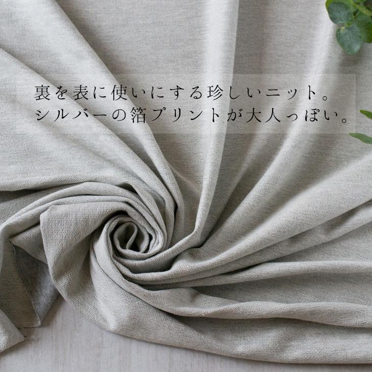 裏シルバー箔プリントコットン・ミニ裏毛(グレー杢)