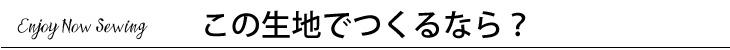 【ニット】綿麻SZ天竺(きなり)