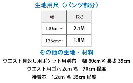 【型紙】タックバレルパンツ