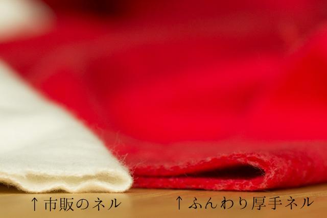 【布帛】ふんわり厚手ネル