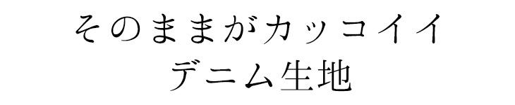 【布帛】ストレッチデニム(ダークグレー)