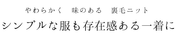 【ニット】タンブラー加工綿麻裏毛ニット(ブルー杢)