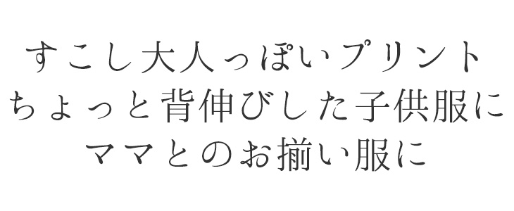 ボタニカル柄30/10裏毛ニット(サックス・パープル系)
