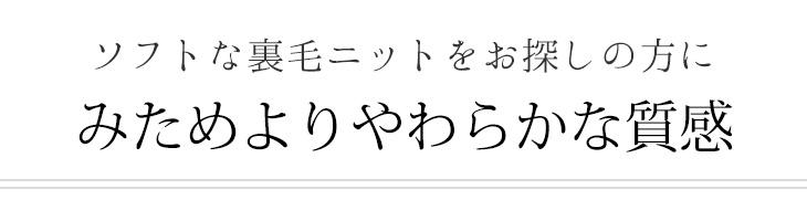 【ニット】やわらか裏毛ニット(ブラック)