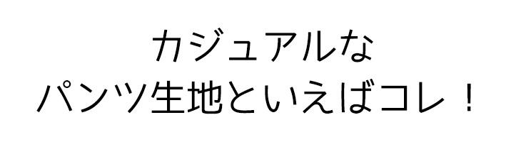 【布帛】20チノストレッチ(デニムブルー杢)