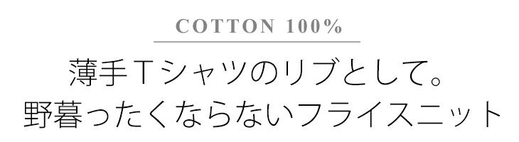 【ニット】30/フライス