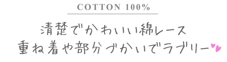 【布帛】コットン・レース(プチフラワー柄)