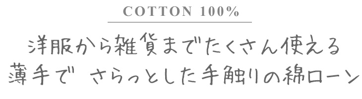 【布帛】コットン・ピンドット柄60ローン(ピーチピンク)