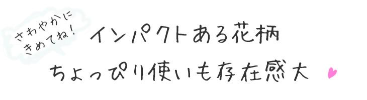 【レース】レディフラワー柄ラッセルレース(ミントグリーン)