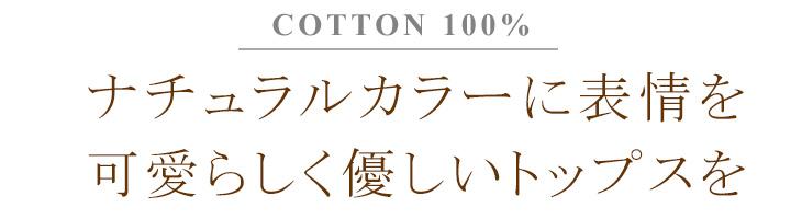 【ニット】コットン・サマージャガードニット(ナチュラルなきなり)