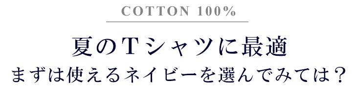 【ニット】40/2 コットン・天竺ニット(ネイビー)