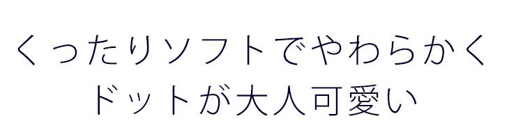 ソフト・ドットチュール(ぶどう)
