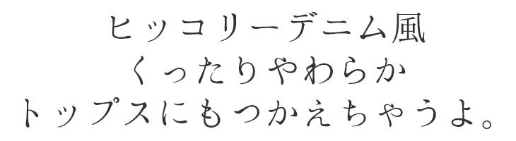 【布帛】デニムライクヒッコリー(インディゴ染め×きなり)