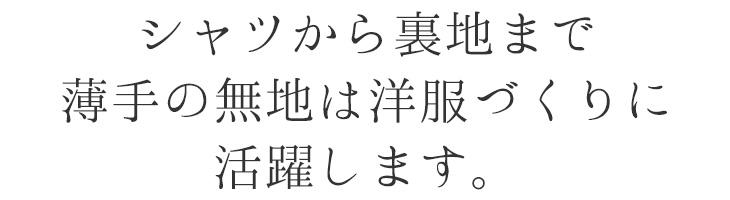 【布帛】シャツローン(グレイ)