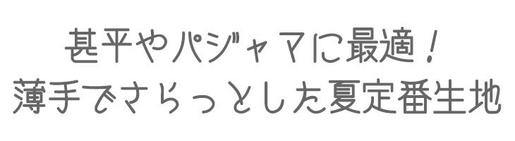 【布帛】コットンリップル・和調うさぎ柄プリント