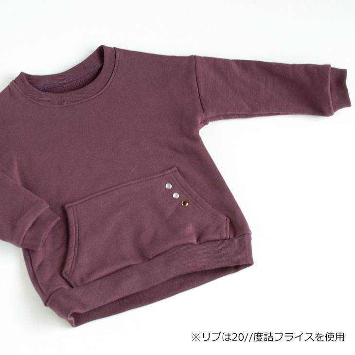 【ニット】30/7 コットン・度詰裏毛(ぶどうジュース)