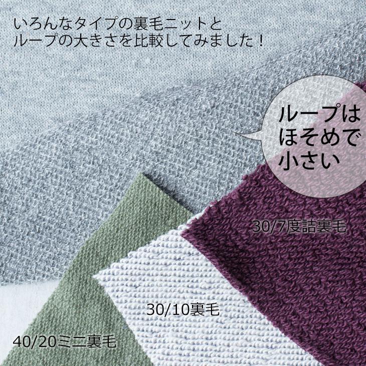 きれいな裏毛ニット(両面グレー杢)