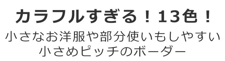 【ニット】カラフルな13色使いの小さめボーダー先染めコットン40/2天竺ニット(オレンジ・パープル系)
