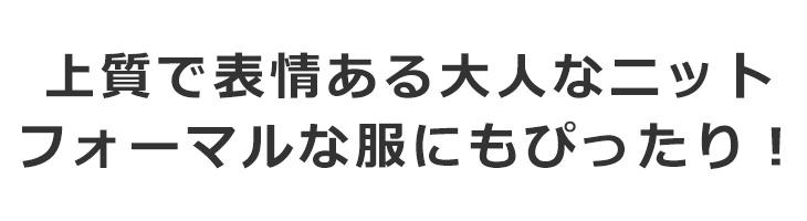 【ニット】本格的ツィード調ジャガードニット
