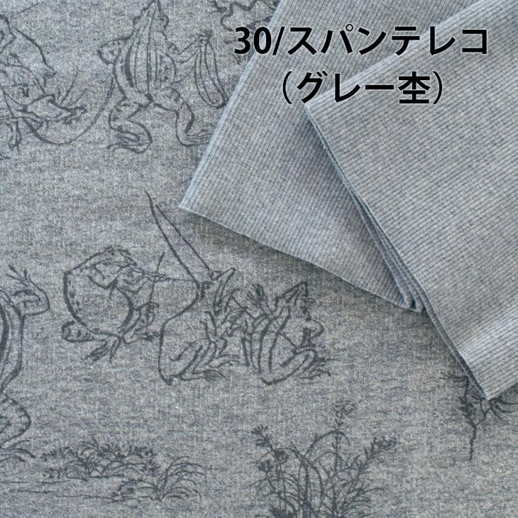 【ニット】【ニット】鳥獣人物戯画柄・トビ裏毛ニット(グレーMIX系)