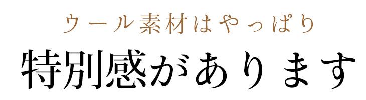 【ニット】アンゴラ混・大きな千鳥柄ジャガードニット(ベージュ×キナリ)
