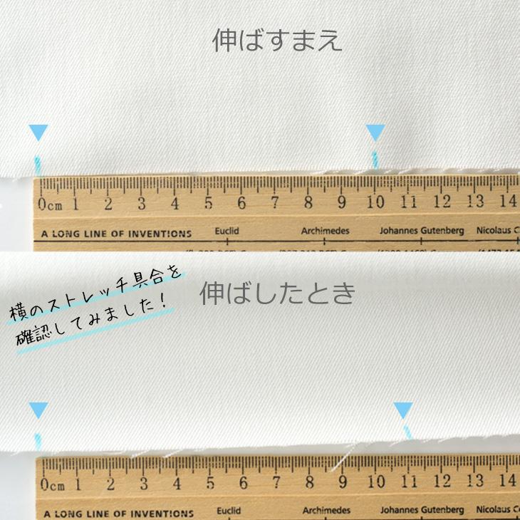【布帛】2WAYストレッチT/Cデニム(オフホワイト)