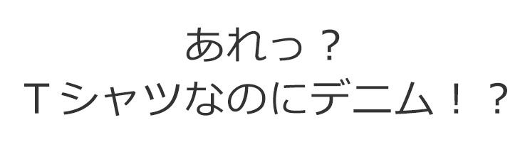 【ニット】コットン・デニム風天竺(明るめのブルー)