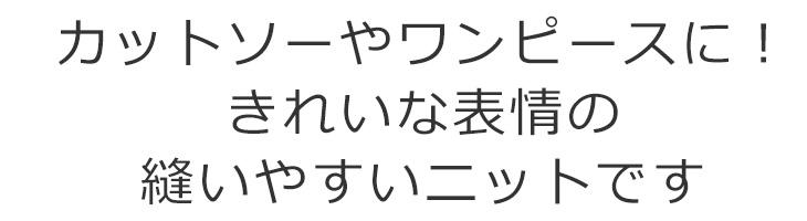 【ニット】プレミアムポンチニット(レモン)