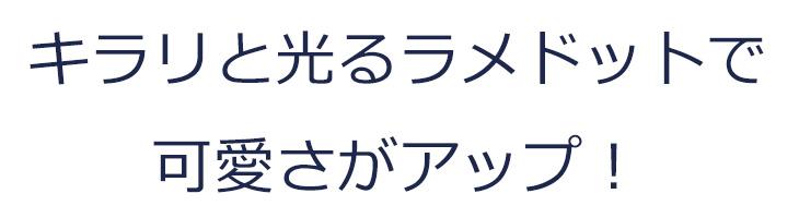 【ニット】TOP杢ラメドットプリント インレー(ピンク杢)