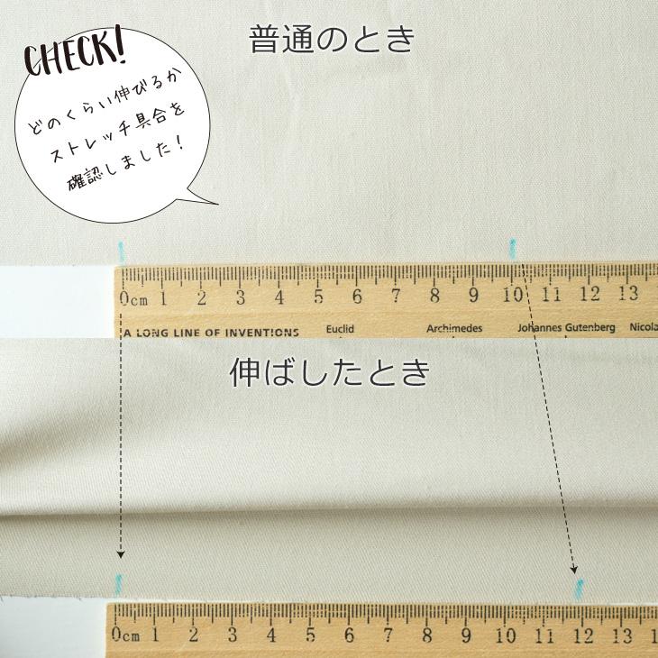 【布帛】ムラ糸ストレッチツイル(ライトベージュ)