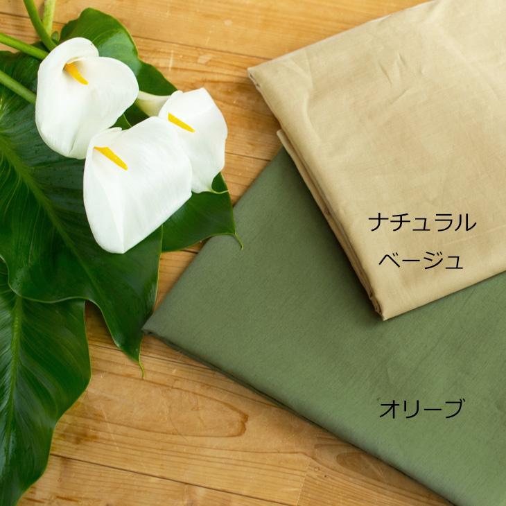 【布帛】綿麻スラブバックサテン(ナチュラルベージュ)