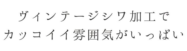 【布帛】ビンテージワッシャー加工タイプライター(アンティークオレンジ)