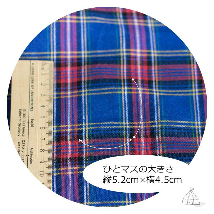 【布帛】タータンチェックガーゼ