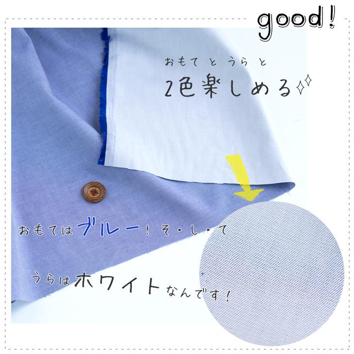 【布帛】先染めツイル(ブルー×ホワイト)