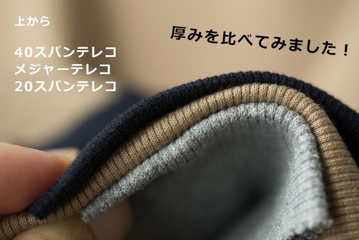 【ニット】メジャーテレコ(オータム・ブルー)