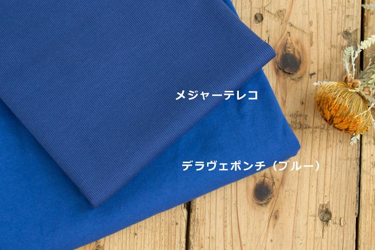 【ニット】デラウェ ポンチ(ブルー)