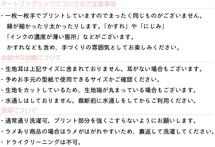 【アートファブリック】イーグル