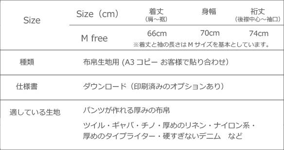 【型紙】ドルマンライトコート