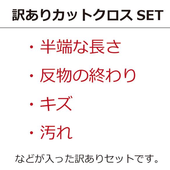 【訳あり】カットクロスセット