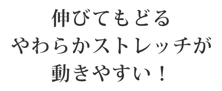 【ニット】やわらか伸びストレッチ デニム風(無地)