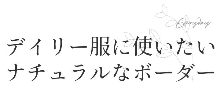【ニット】16/ ボーダー デイリー天竺(えんじ×きなり)