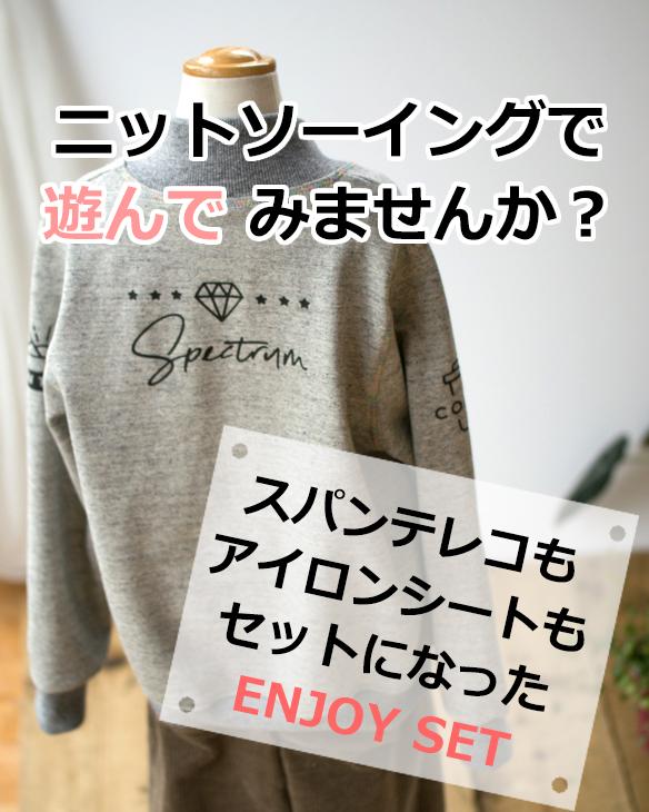 【ぬのくらセレクト】ニットソーイング ENJOY SET
