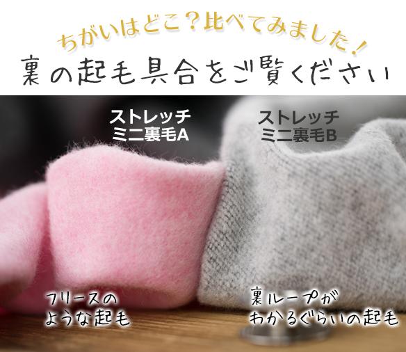 【ニット】縦横に伸びて快適!ストレッチミニ裏毛A・裏起毛(ピンク杢)